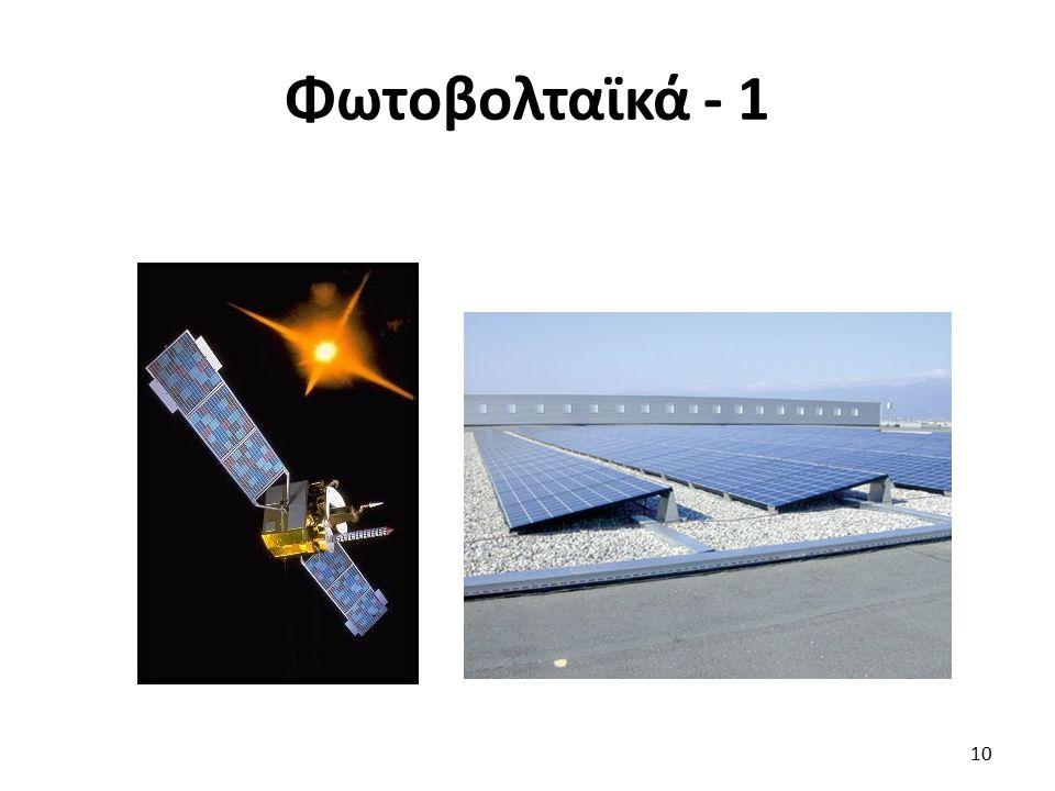 Φωτοβολταϊκά - 1