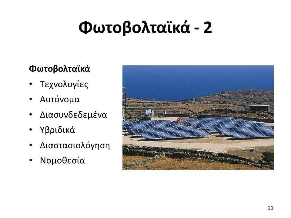 Φωτοβολταϊκά - 2 Φωτοβολταϊκά Τεχνολογίες Αυτόνομα Διασυνδεδεμένα
