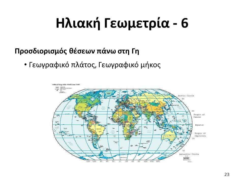 Ηλιακή Γεωμετρία - 6 Προσδιορισμός θέσεων πάνω στη Γη