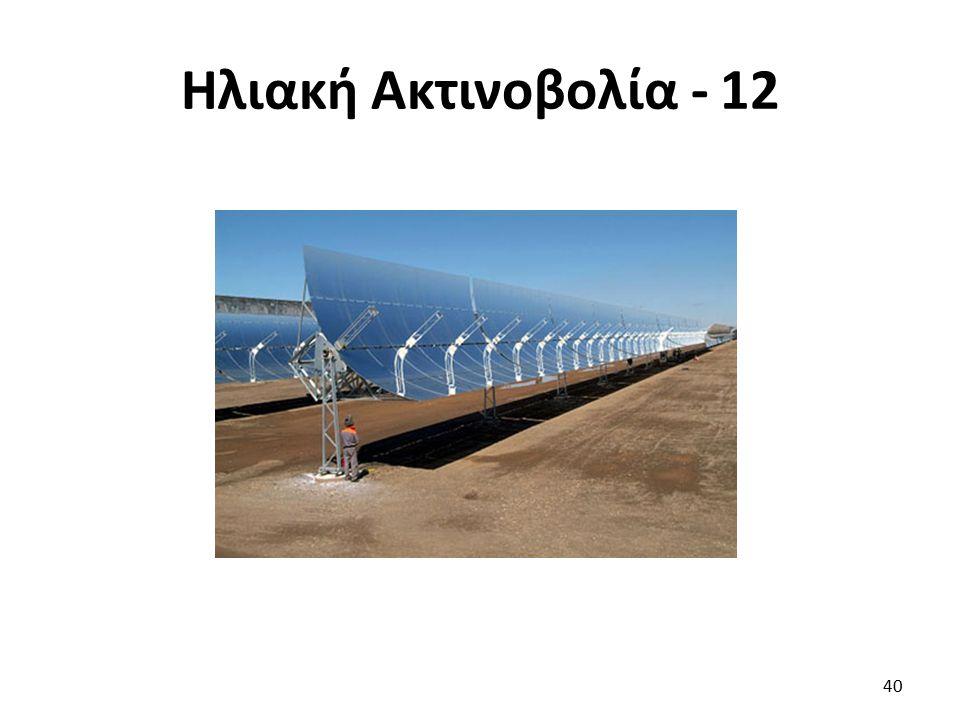 Ηλιακή Ακτινοβολία - 12