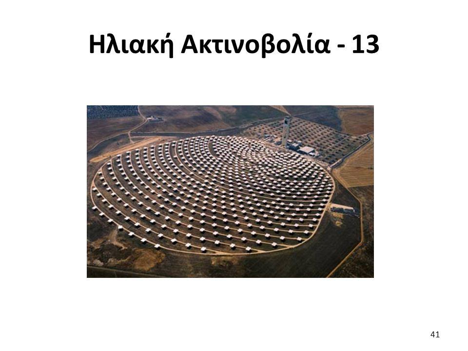 Ηλιακή Ακτινοβολία - 13
