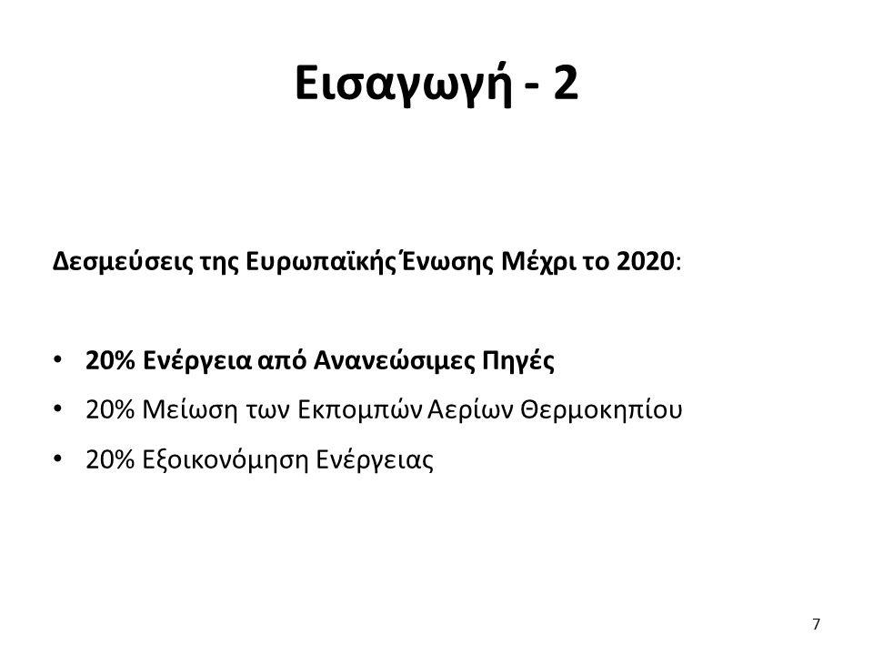 Εισαγωγή - 2 Δεσμεύσεις της Ευρωπαϊκής Ένωσης Μέχρι το 2020: