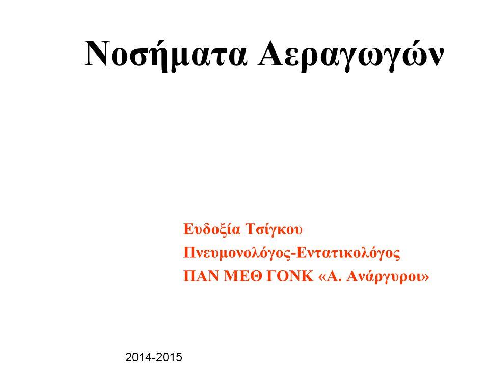 Νοσήματα Αεραγωγών Ευδοξία Τσίγκου Πνευμονολόγος-Εντατικολόγος