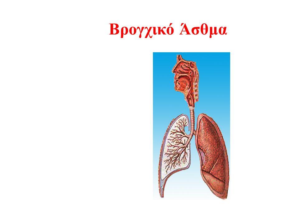 Βρογχικό Άσθμα 41