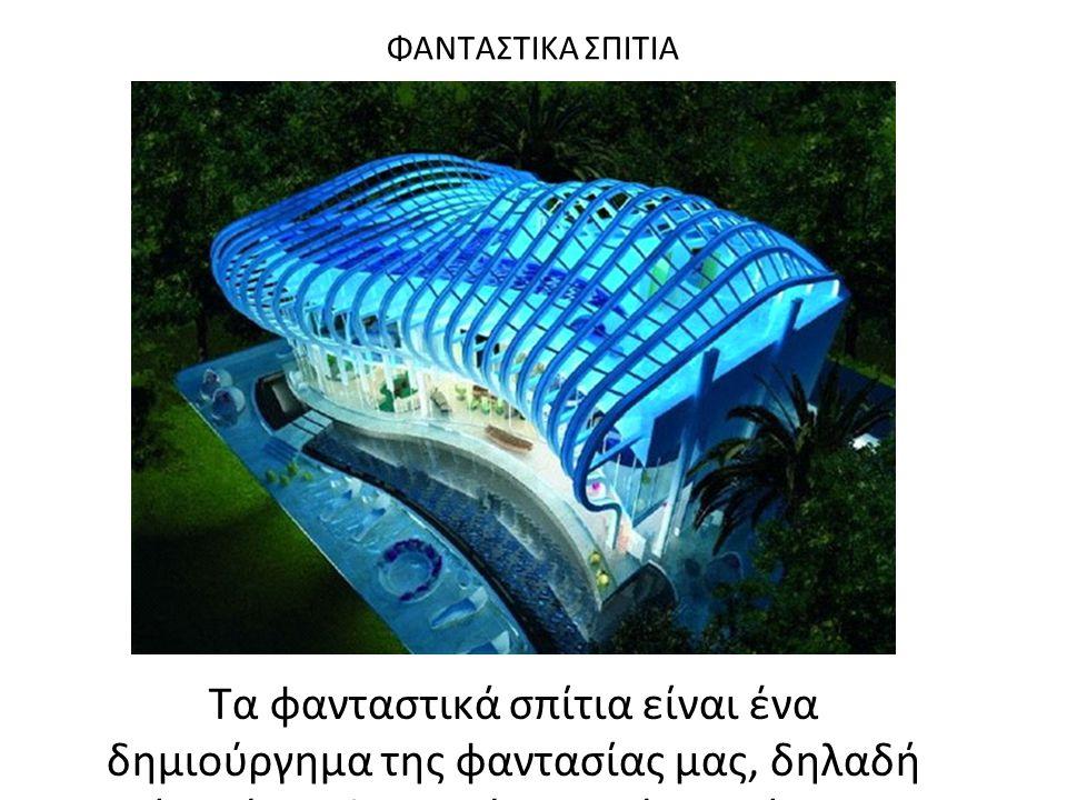 ΦΑΝΤΑΣΤΙΚΑ ΣΠΙΤΙΑ