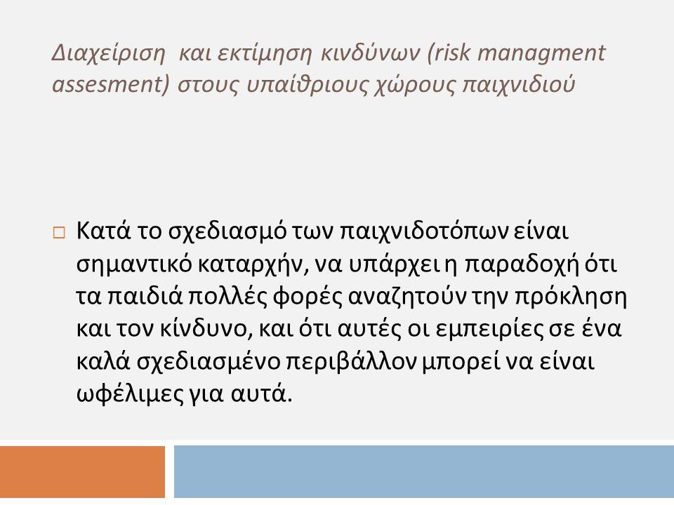 Διαχείριση και εκτίμηση κινδύνων (risk managment assesment) στους υπαίθριους χώρους παιχνιδιού