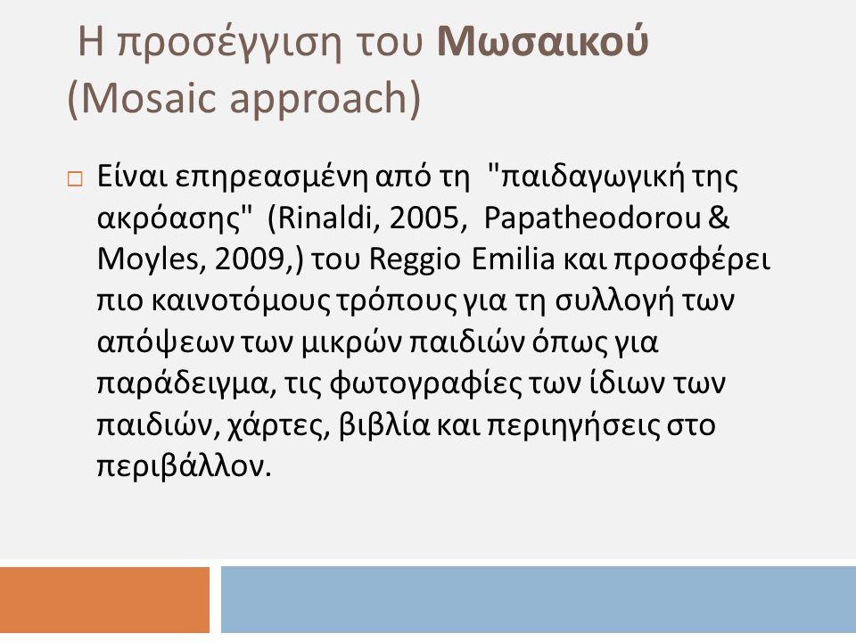 Η προσέγγιση του Μωσαικού (Mosaic approach)