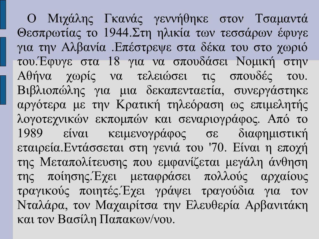 Ο Μιχάλης Γκανάς γεννήθηκε στον Τσαμαντά Θεσπρωτίας το 1944
