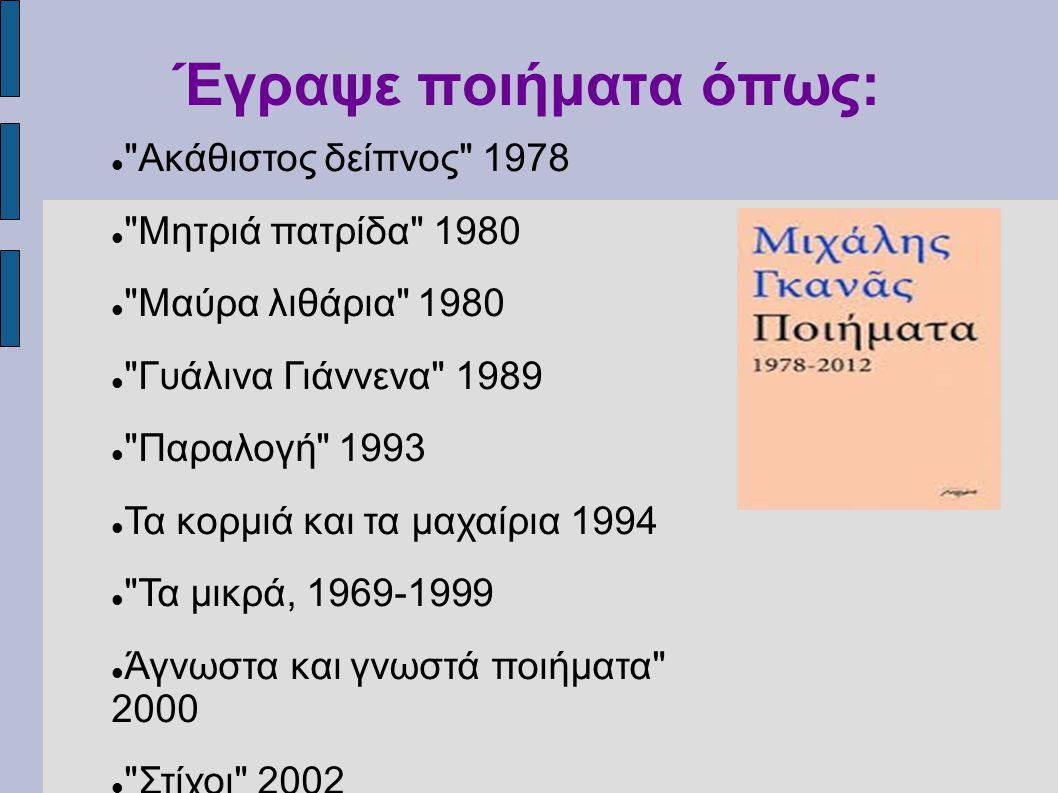 Έγραψε ποιήματα όπως: Ακάθιστος δείπνος 1978 Μητριά πατρίδα 1980