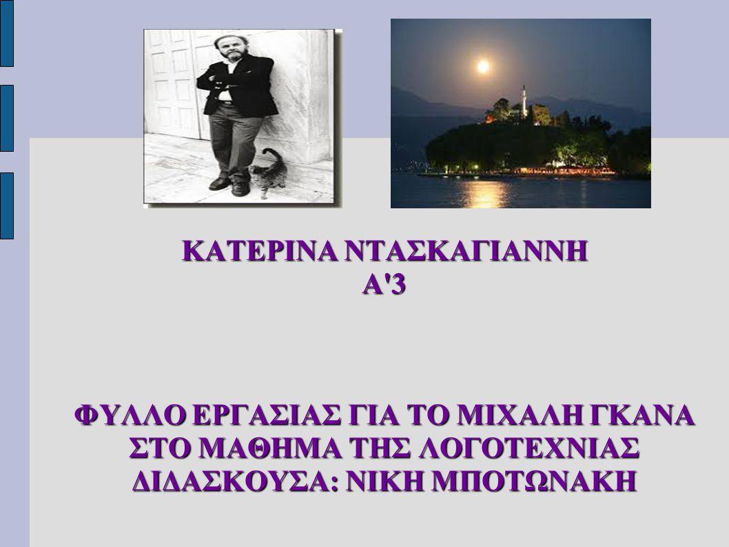 ΚΑΤΕΡΙΝΑ ΝΤΑΣΚΑΓΙΑΝΝΗ Α 3