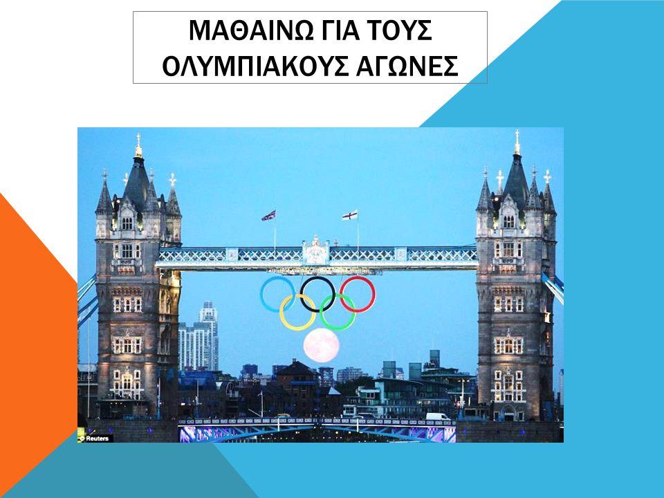 Μαθαινω για τουσ ολυμπιακουσ αγωνεσ