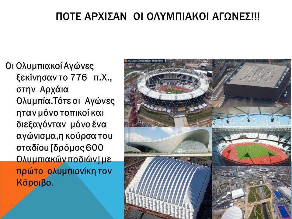 ποτε αρχισαν οι ολυμπιακοι αγωνεσ!!!
