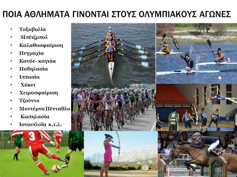 Ποια αθληματα γινονται στουσ ολυμπιακουσ αγωνεσ
