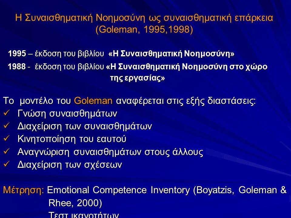 Το μοντέλο του Goleman αναφέρεται στις εξής διαστάσεις: