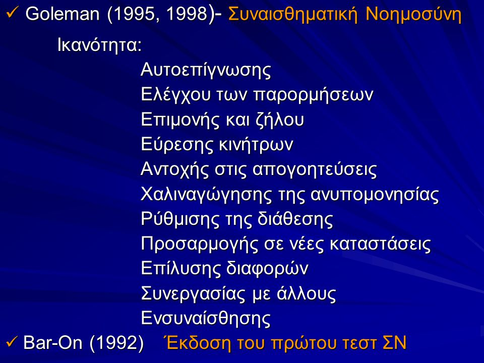 Goleman (1995, 1998)- Συναισθηματική Νοημοσύνη