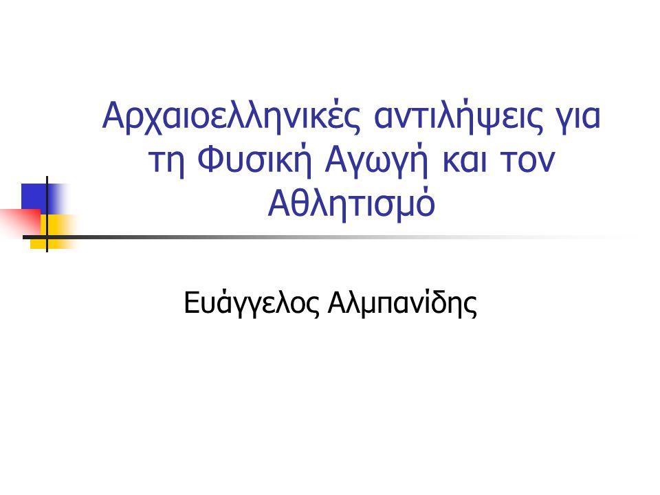 Αρχαιοελληνικές αντιλήψεις για τη Φυσική Αγωγή και τον Αθλητισμό