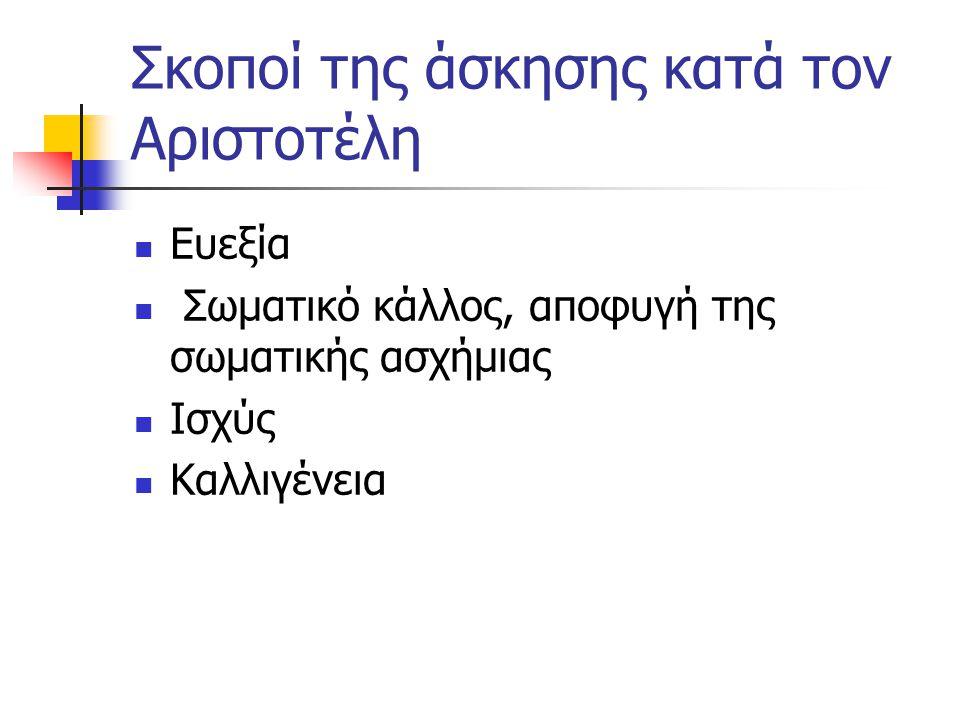 Σκοποί της άσκησης κατά τον Αριστοτέλη