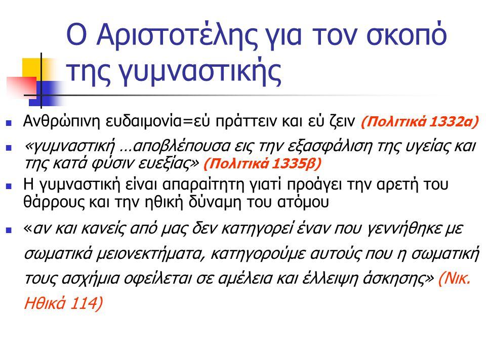 Ο Αριστοτέλης για τον σκοπό της γυμναστικής