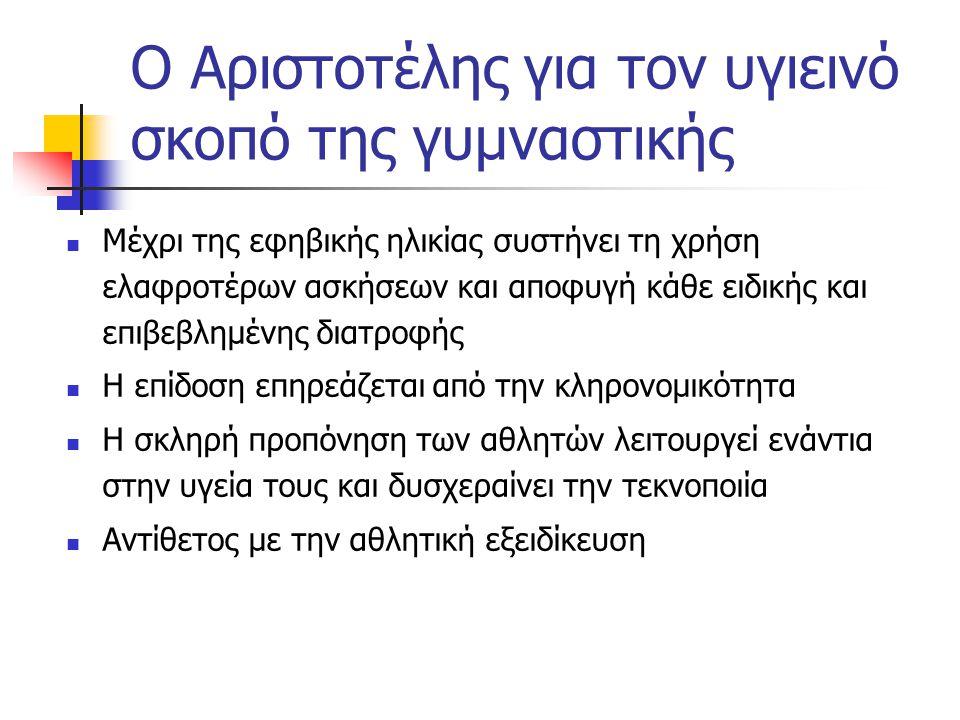Ο Αριστοτέλης για τον υγιεινό σκοπό της γυμναστικής