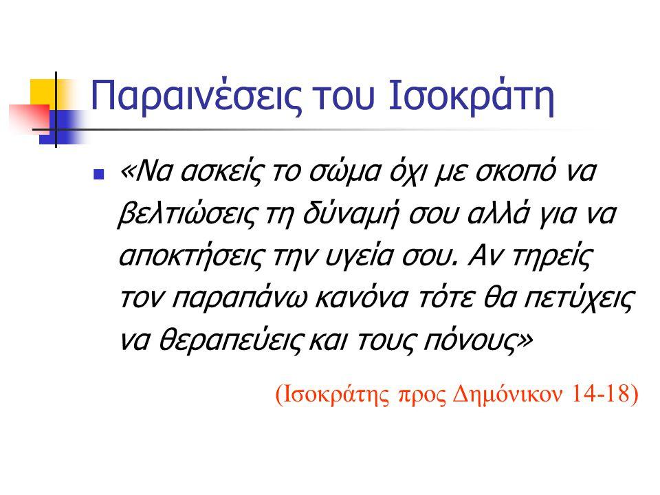 Παραινέσεις του Ισοκράτη