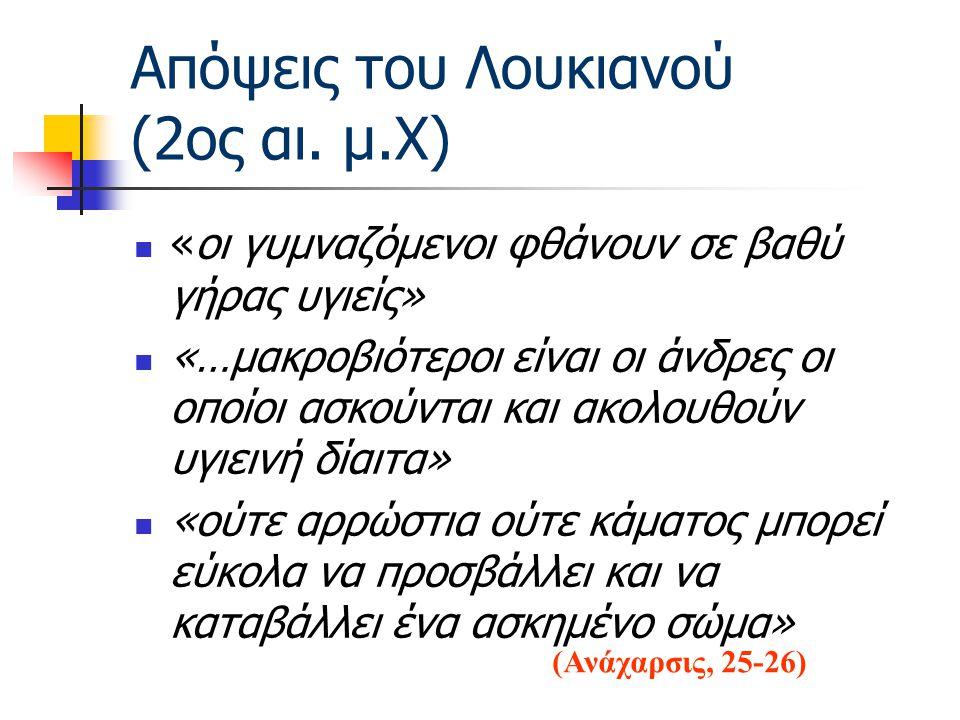 Απόψεις του Λουκιανού (2ος αι. μ.Χ)