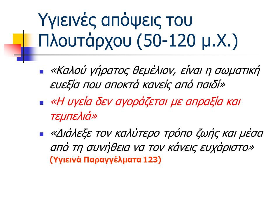 Υγιεινές απόψεις του Πλουτάρχου (50-120 μ.Χ.)