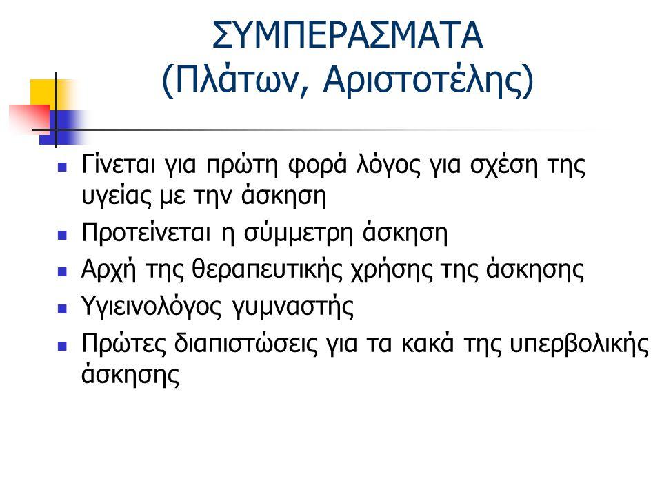 ΣΥΜΠΕΡΑΣΜΑΤΑ (Πλάτων, Αριστοτέλης)