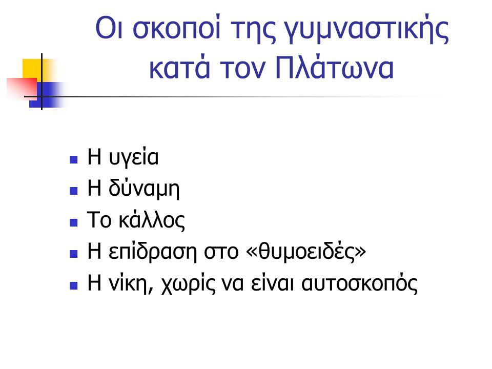 Οι σκοποί της γυμναστικής κατά τον Πλάτωνα