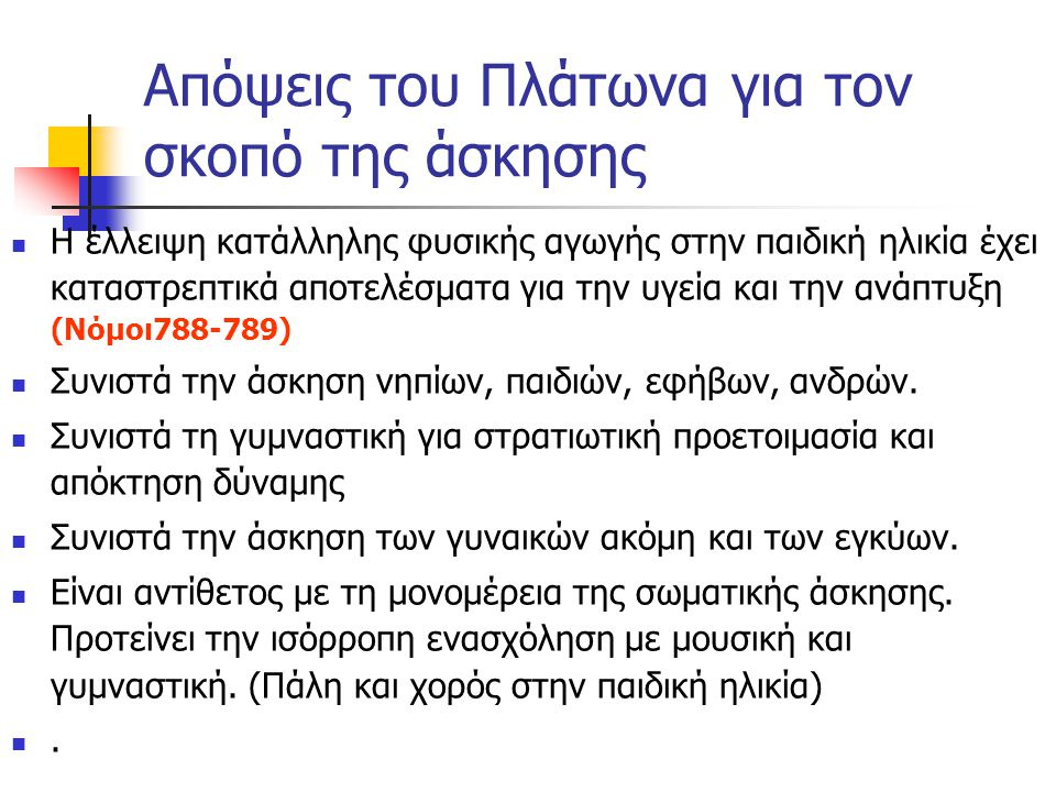 Aπόψεις του Πλάτωνα για τον σκοπό της άσκησης