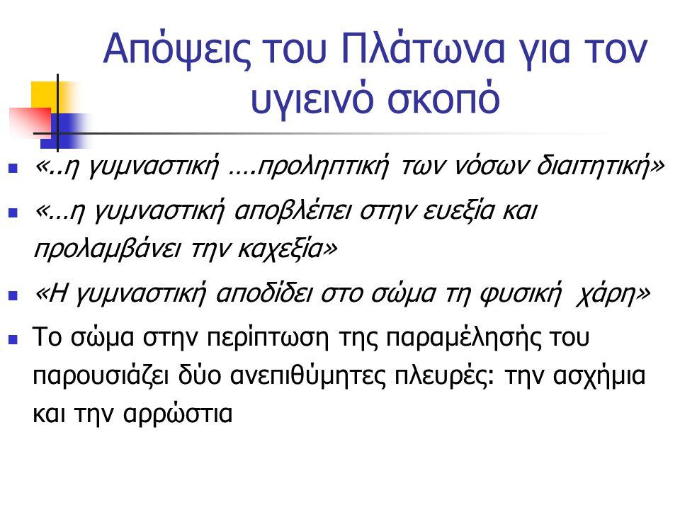 Απόψεις του Πλάτωνα για τον υγιεινό σκοπό