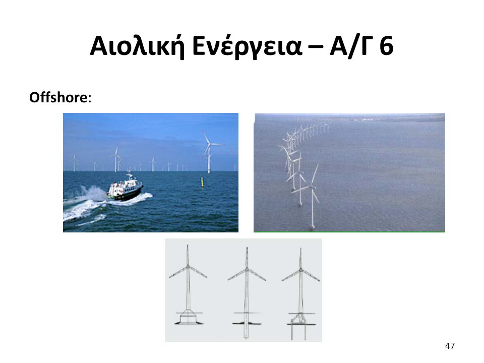 Αιολική Ενέργεια – Α/Γ 6 Offshore: