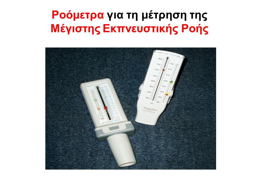 Ροόμετρα για τη μέτρηση της Μέγιστης Εκπνευστικής Ροής