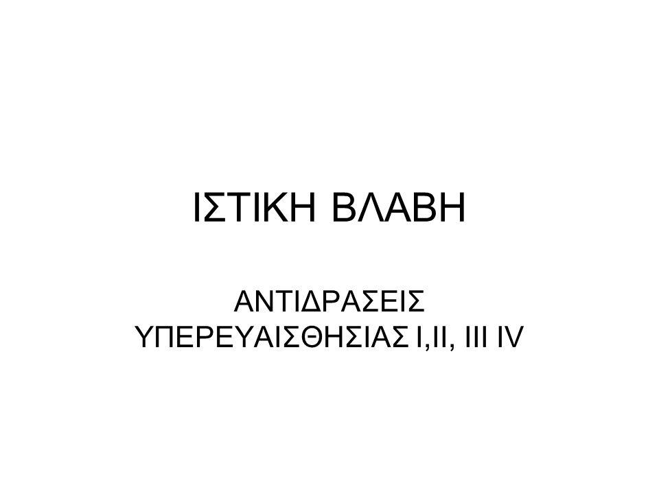 ΑΝΤΙΔΡΑΣΕΙΣ ΥΠΕΡΕΥΑΙΣΘΗΣΙΑΣ I,ΙΙ, ΙΙΙ ΙV