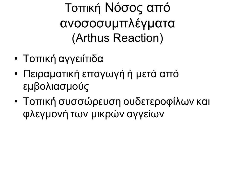 Τοπική Νόσος από ανοσοσυμπλέγματα (Arthus Reaction)
