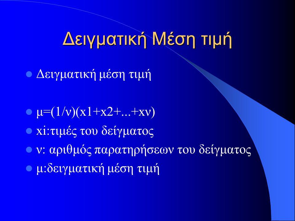 Δειγματική Μέση τιμή Δειγματική μέση τιμή μ=(1/ν)(x1+x2+...+xν)