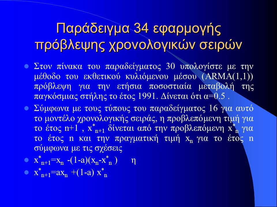 Παράδειγμα 34 εφαρμογής πρόβλεψης χρονολογικών σειρών