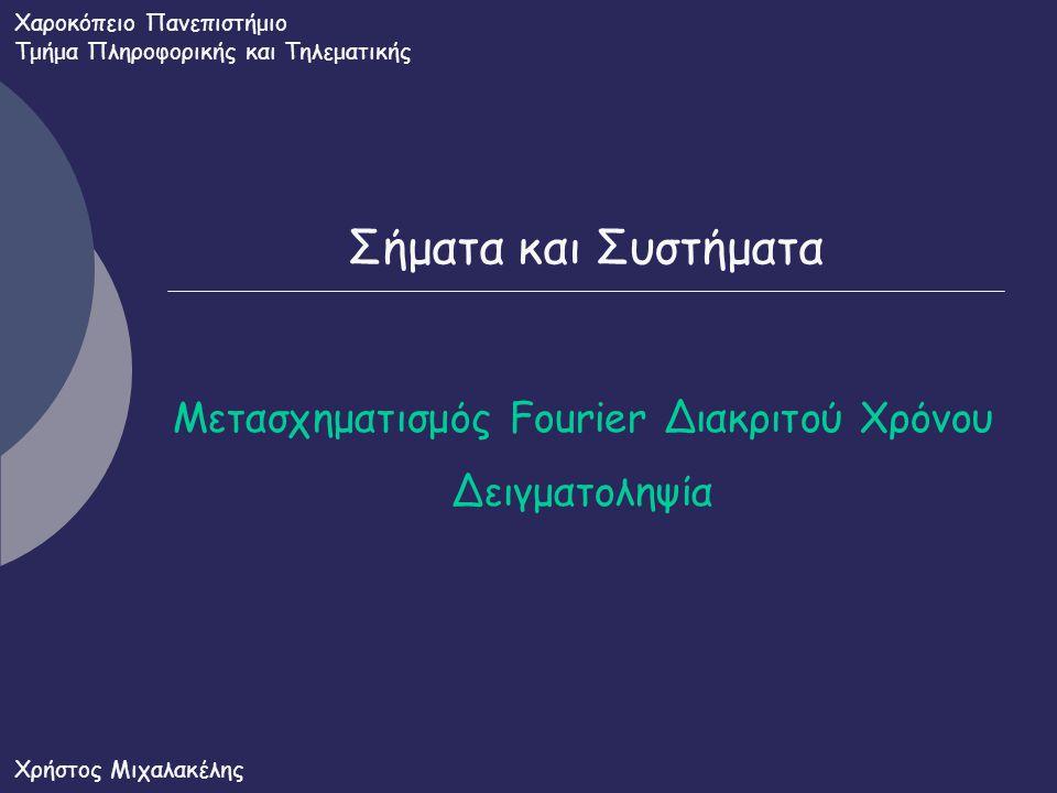 Μετασχηματισμός Fourier Διακριτού Χρόνου Δειγματοληψία