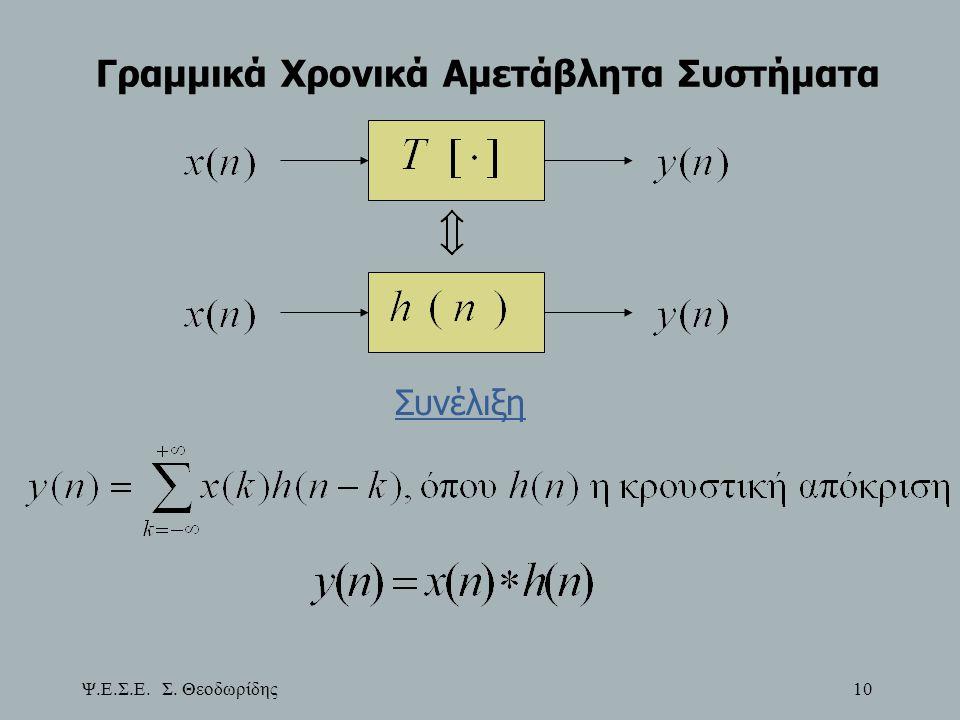 Γραμμικά Χρονικά Αμετάβλητα Συστήματα