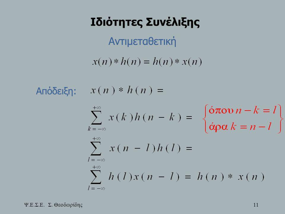 Ιδιότητες Συνέλιξης Αντιμεταθετική Απόδειξη: