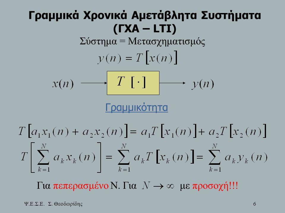 Γραμμικά Χρονικά Αμετάβλητα Συστήματα (ΓΧΑ – LTI)