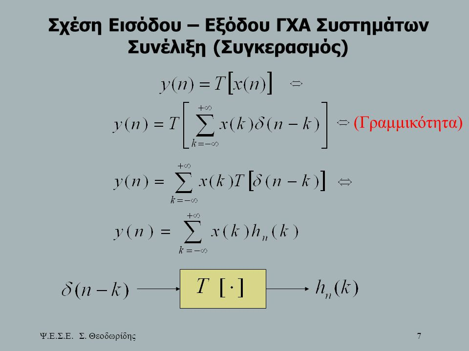 Σχέση Εισόδου – Εξόδου ΓΧΑ Συστημάτων Συνέλιξη (Συγκερασμός)
