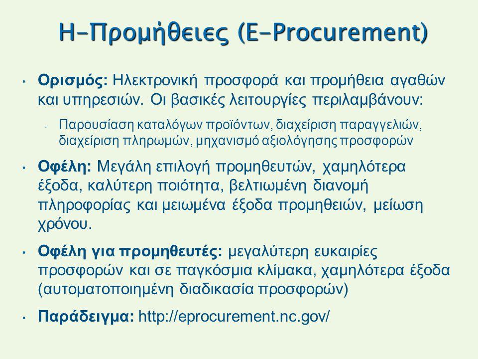 Η-Προμήθειες (Ε-Procurement)