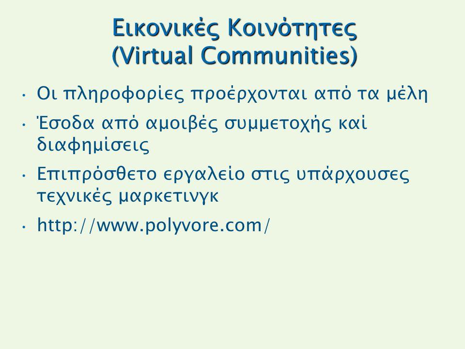 Eικονικές Κοινότητες (Virtual Communities)