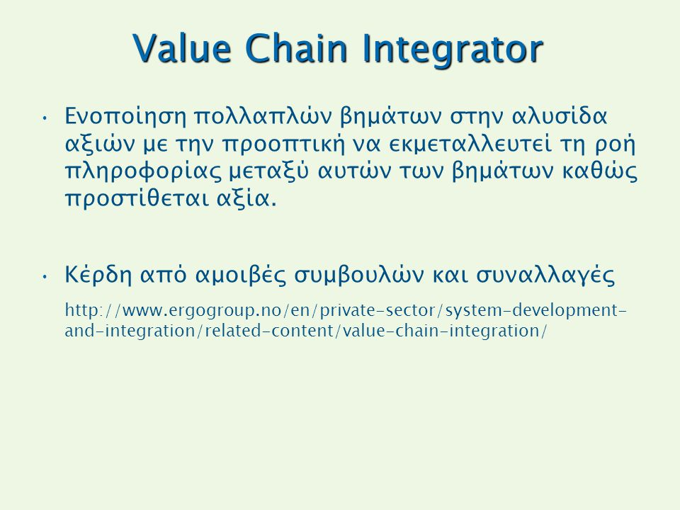 Value Chain Integrator