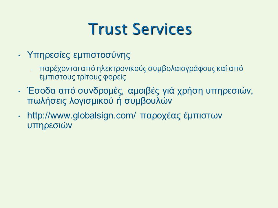 Trust Services Υπηρεσίες εμπιστοσύνης
