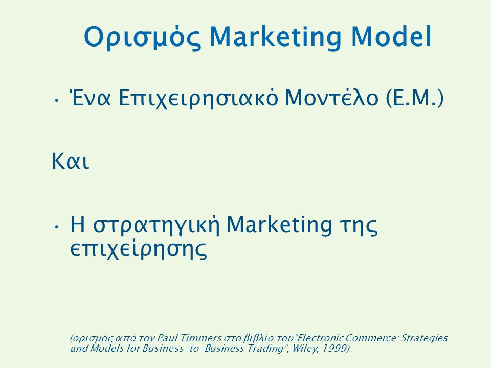 Ορισμός Marketing Model