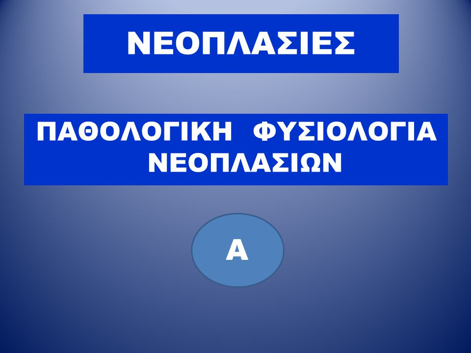 ΠΑΘΟΛΟΓΙΚΗ ΦΥΣΙΟΛΟΓΙΑ ΝΕΟΠΛΑΣΙΩΝ