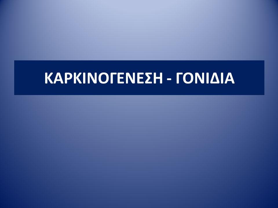 ΚΑΡΚΙΝΟΓΕΝΕΣΗ - ΓΟΝΙΔΙΑ