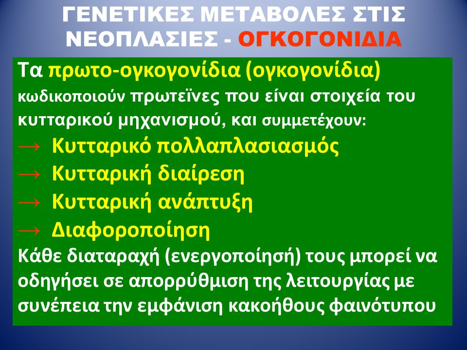 ΓΕΝΕΤΙΚΕΣ ΜΕΤΑΒΟΛΕΣ ΣΤΙΣ ΝΕΟΠΛΑΣΙΕΣ - ΟΓΚΟΓΟΝΙΔΙΑ