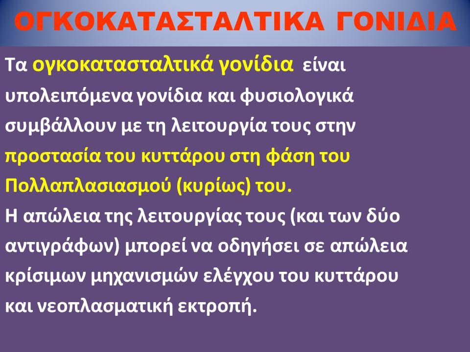 ΟΓΚΟΚΑΤΑΣΤΑΛΤΙΚΑ ΓΟΝΙΔΙΑ